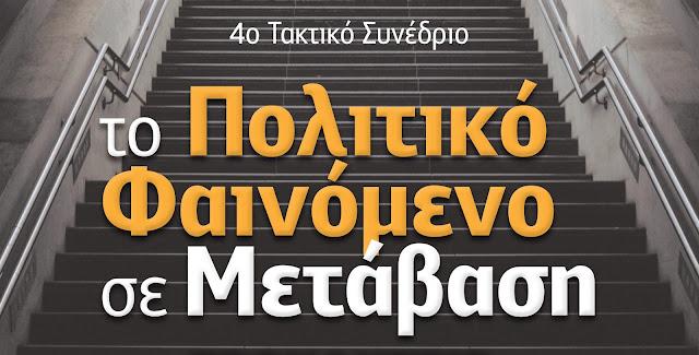 4ο Τακτικό Συνέδριο «Το Πολιτικό Φαινόμενο σε Μετάβαση: Προκλήσεις για τη Δημοκρατία, το Κράτος και την Κοινωνία»