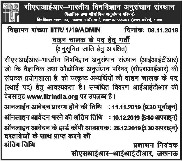 IITR India Lucknow Recruitment 2019 2020, Vahan Chalak Bharti