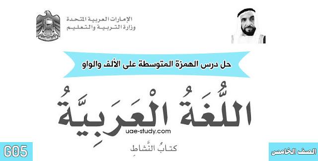 حل درس الهمزة المتوسطة على الألف والواو الصف الخامس اللغة العربيه