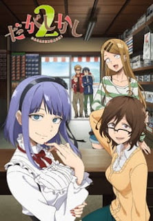 Dagashi Kashi 2 Opening/Ending Mp3 [Complete]