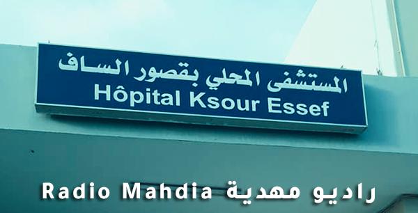 المستشفى المحلي بقصور الساف يتسلم معدات طبية في شكل تبرعات من المواطنيين (صور)