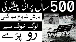 500 Saal Purani Peshgoi Dunya Ke Bare Mein World Prediction Story In Urdu