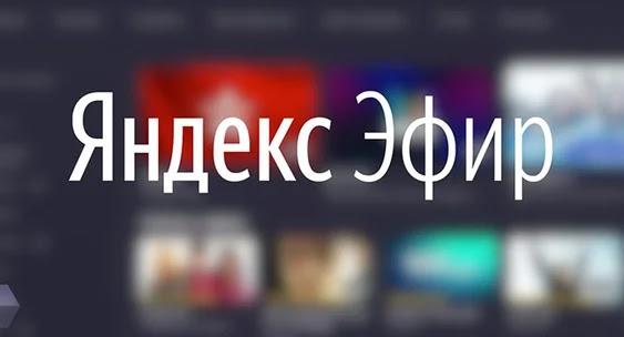 Яндекс создал аналог Youtube