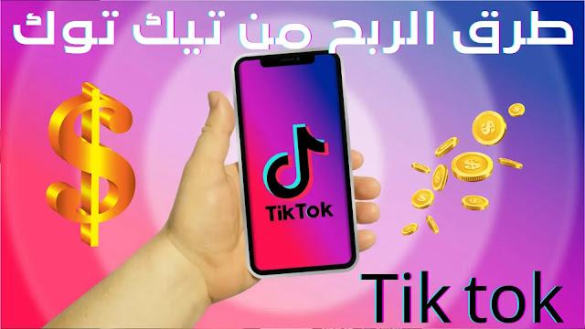 الربح من تيك توك عن طريق مشاهدات الفيديوهات