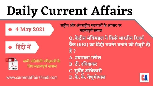 Daily Current Affairs Hindi - Free PDF | 4 May 2021
