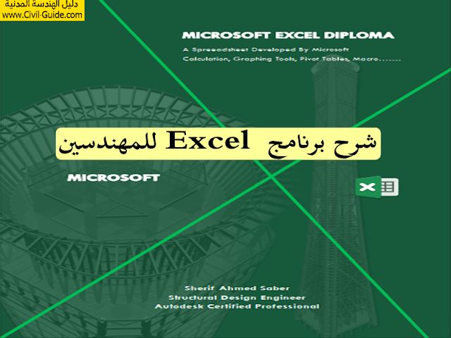 تحميل - تنزيل - كتاب لشرح برنامج الاكسيل للمهندسين ( مدني - عمارة - كهرباء ) pdf للمهندس شريف احمد صابر - Microsoft Excel For Engineers