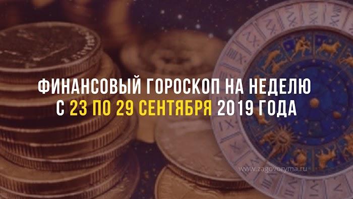 Финансовый гороскоп на неделю с 23 по 29 сентября 2019 года