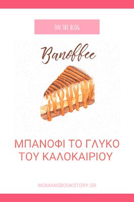 Μπανόφι Το Γλυκό Του Καλοκαιριού