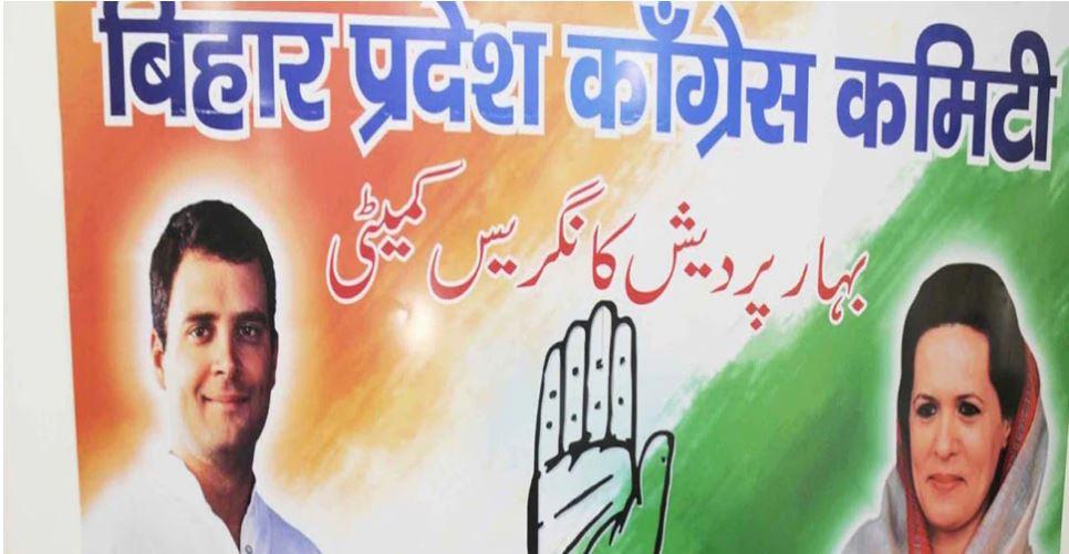 बिहार में कोरोना की दूसरी लहर के मद्देनजर कांग्रेस ने सभी कार्यक्रमों को स्थगित किया