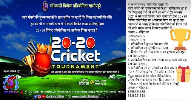 29 जनवरी से बासोपट्टी में होगा क्रिकेट टूर्नामेंट का आयोजन, 8 टीमें लेंगी हिस्सा