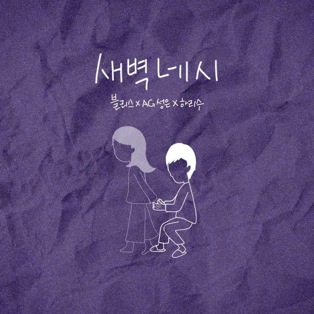 Bliss, Harisu, AG SUNG EUN – 새벽 네시 – EP