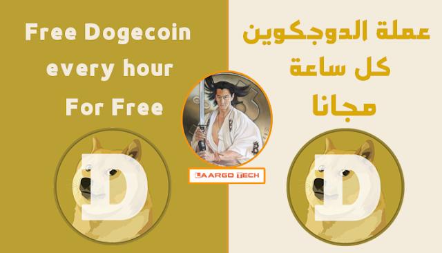 Free Dogecoin لربح عملة الدوجكوين كل ساعة