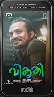 soubin shahir, vikrithi movie, mallurelease