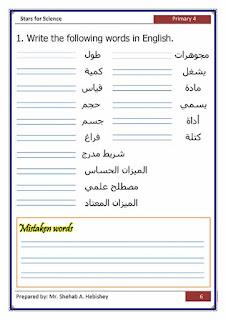 مذكرة الواجب في منهج الساينس للصف الرابع الابتدائي الترم الاول للاستاذ شهاب احمد