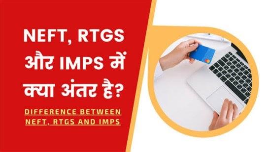 NEFT, RTGS और IMPS में क्या अंतर है?