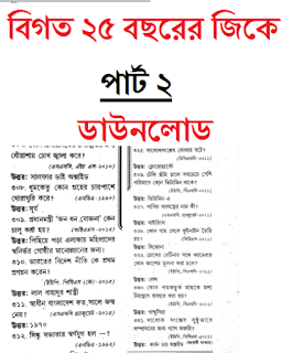 Previous years general knowledge pdf download PART 2