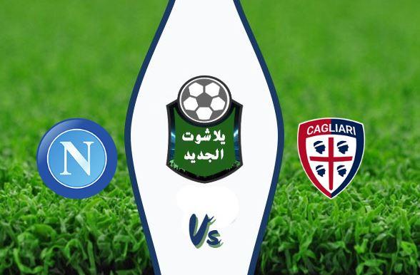 نتيجة مباراة نابولي وكالياري اليوم الأحد 16-02-2020 الدوري الإيطالي