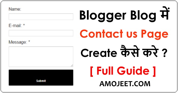 blogger-blog-me-contact-us-page-kaise-banaye
