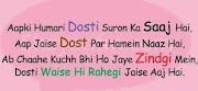 hindi sms friendship shayari, latest dosti sms