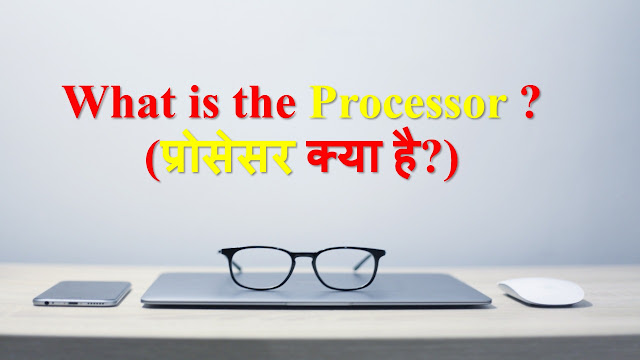 What is the Processor ?(प्रोसेसर क्या है?)