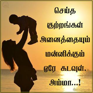 Amma dp image