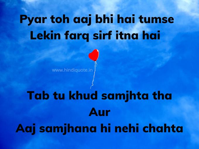 Pyar Toh Aaj Bhi Hai Tumse