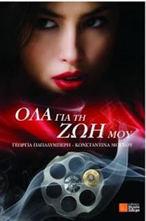 https://siderisbooks.gr/product/ola-gia-ti-zoi-mou/
