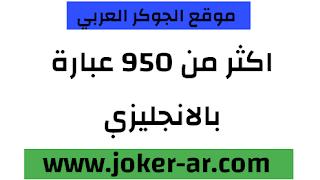 عبارات انجليزية روعه اكثر من 950 عبارة مميزه 2021 - الجوكر العربي