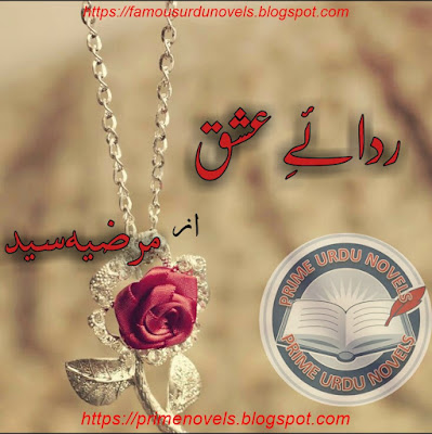 Free download Rida e ishq novel by Marziya Syed Complete pdf
