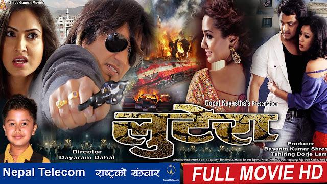 NEPALI MOVIE - LOOTERA Full Movie HD