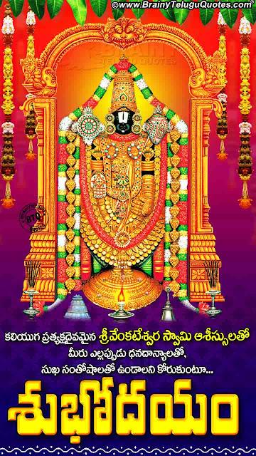 subhodayam greetings in telugu, telugu bhakti quotes, subhodayam hd wallpapers, lord balaji png images free download