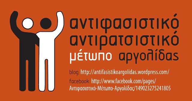 Συγκέντρωση διαμαρτυρίας από το Αντιφασιστικό - Αντιρατσιστικό Μέτωπο Αργολίδας