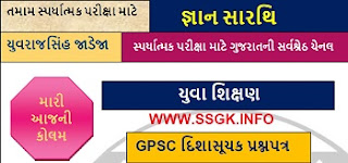 GPSC MODEL PAPER BY GHYAN SARTHI (4 PAPERS)