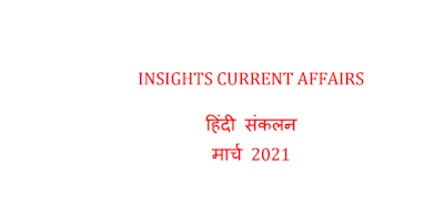 Insights IAS Current Affairs March 2021 Hindi