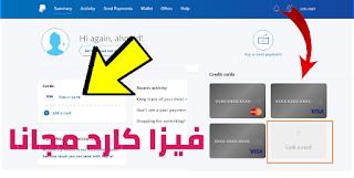 أقوى موقع لتوليد بطاقات فيزا كارد وهمية 💳 صالحة لتفعيل البايبال مجانا !! 2019
