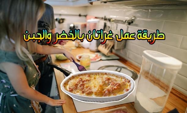 غراتان الخضر و غراتان الجبن في طبق غراتان الخضار والجبن