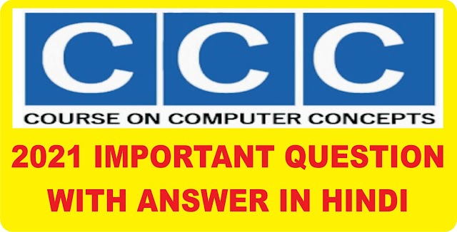 CCC Most Important Objective Questions and Answer in 2021 in Hindi