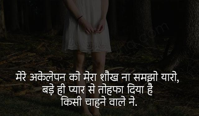 alone status in hindi with emoji