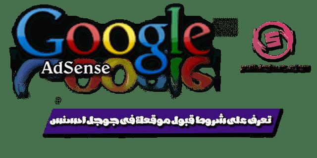 تعرف على شروط قبول موقعك فى جوجل ادسنس
