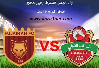 موعد مباراة شباب الاهلى والفجيرة اليوم 2-2-2020 دورى الخليج العربى الاماراتى