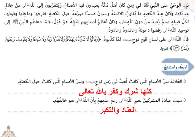 حل درس أدلة وحدانية الله تربية إسلامية فصل أول صف سابع