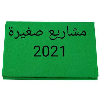 10 مشاريع للشباب براس مال صغير جدا 2021 | أفكار و دراسات جدوى مشاريع بتكلفة بسيطة جدا 1000 ج فقط| الربح من المشروعات الصغيرة