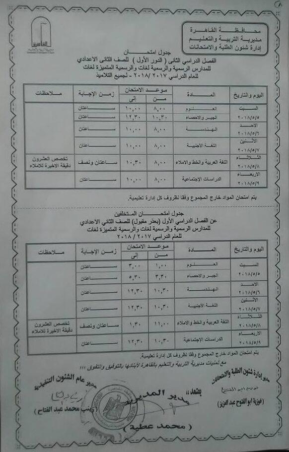 جدول امتحانات الصف الثانى الاعدادى الترم الثاني 2018 محافظة القاهرة