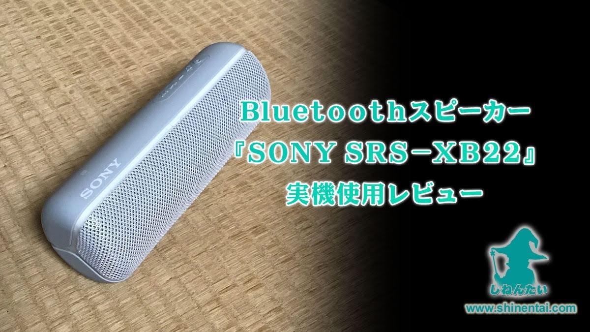 SONYのBluetoothスピーカー『SRS-XB22』実機使用レビュー:ぜひおすすめしたいスピーカー!