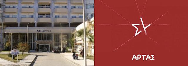 Τμήμα Υγείας ΝΕ ΣΥΡΙΖΑ ΠΣ Άρτας: «Διαλύουν το Νοσοκομείο της Άρτας»
