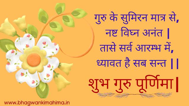 Guru Purnima Quotes, Guru Purnima Images