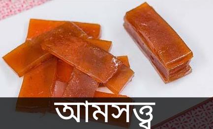 আমসত্ত্ব । বাংলা রেসিপি। Bengali Recipe। Aamsotto