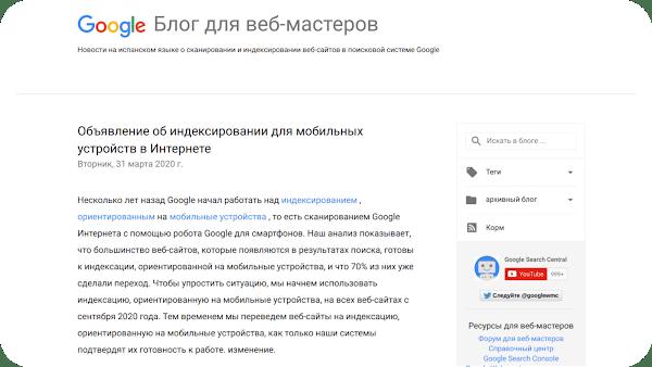 Google Сообщение от 31 марта 2020 г.