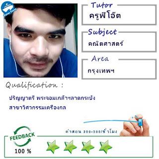 ครูพี่โอ๊ต (ID : 13625) สอนวิชาคณิตศาสตร์ ที่กรุงเทพมหานคร