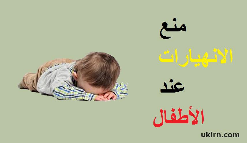 منع الانهيارات عند الأطفال